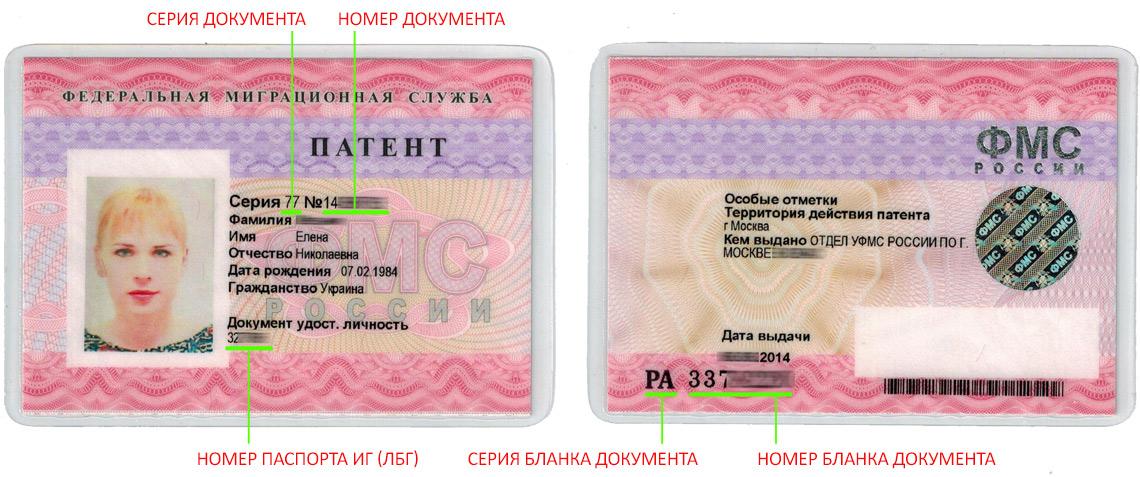 О патенте на работу для иностранных граждан: что это такое, сколько стоит