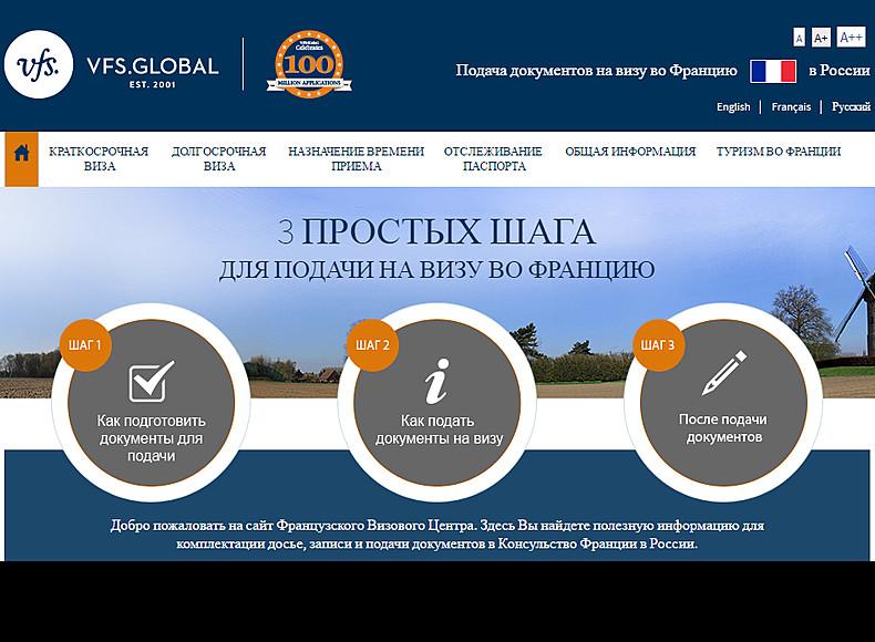 Изображение - Отслеживание паспорта с визой во францию 3-otslezhivanie