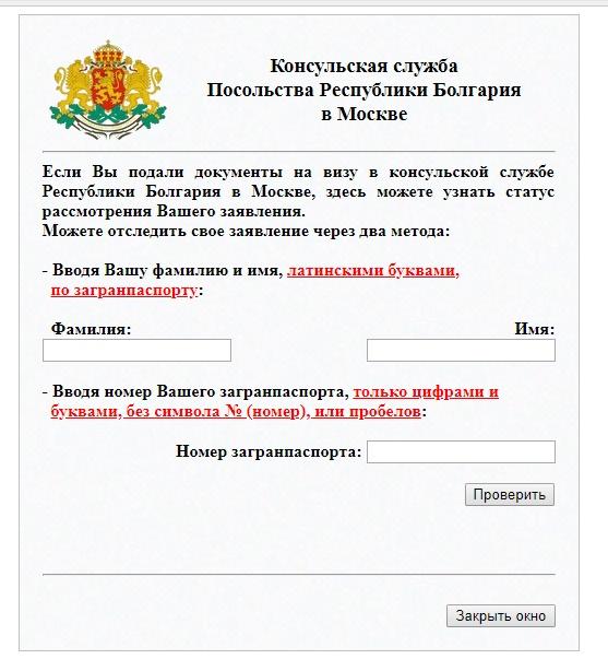 Изображение - Проверка готовности визы в болгарию 4-okno