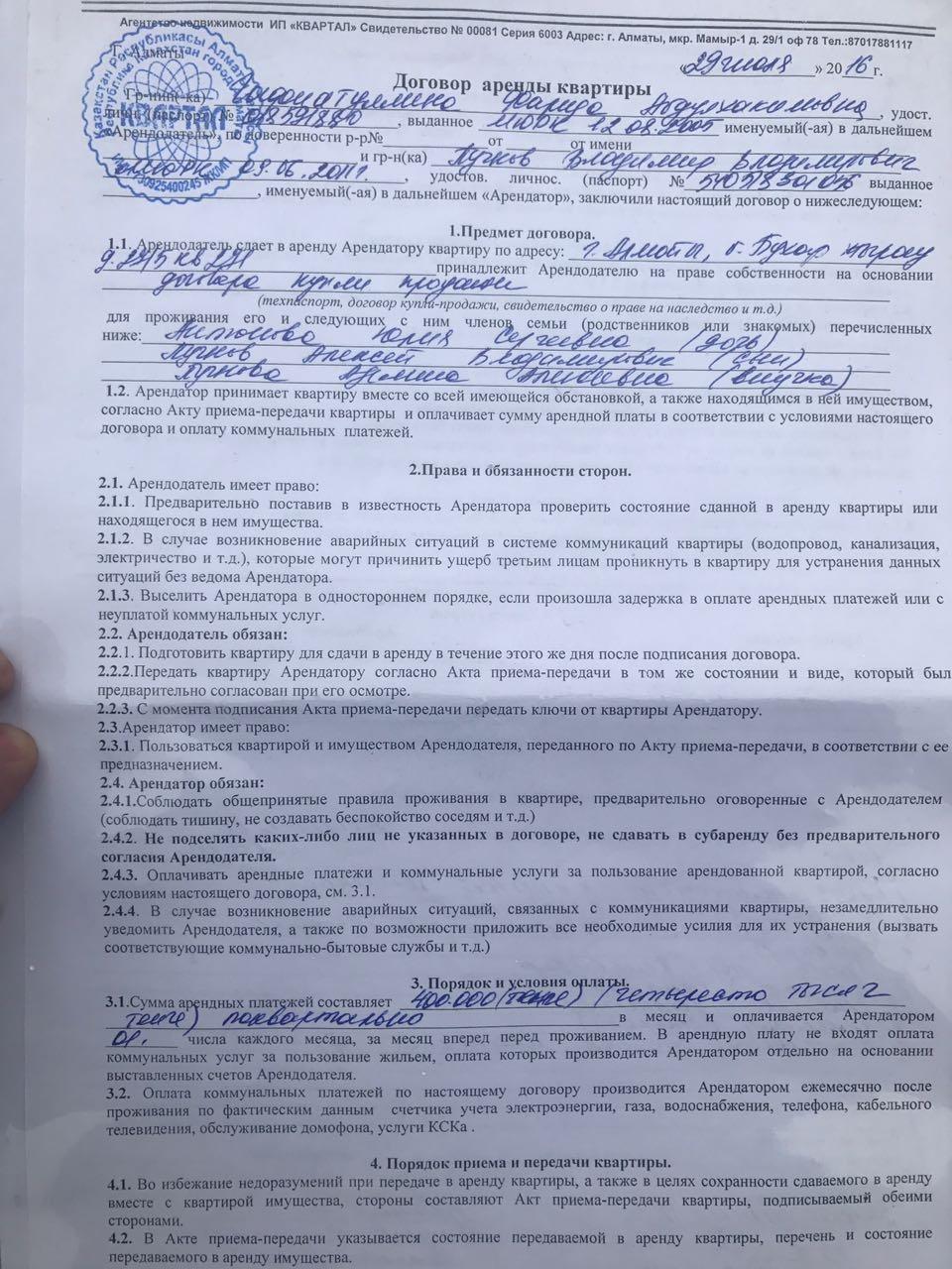 Как официально сделать временную регистрацию в Москве для граждан РФ