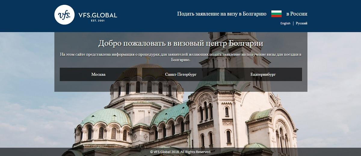 Изображение - Проверка готовности визы в болгарию bezymjannyj