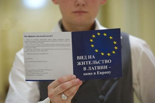 Иммиграция в Латвию из России: как уехать жить в Латвию на ПМЖ