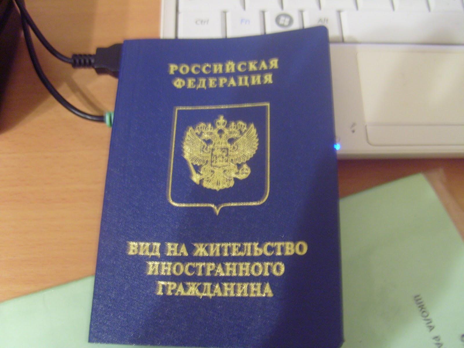 Вид на жительство в россии 2018 новый