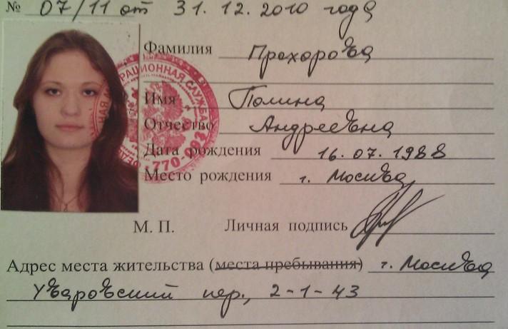 Где получить временное удостоверение личности при замене паспорта в спб