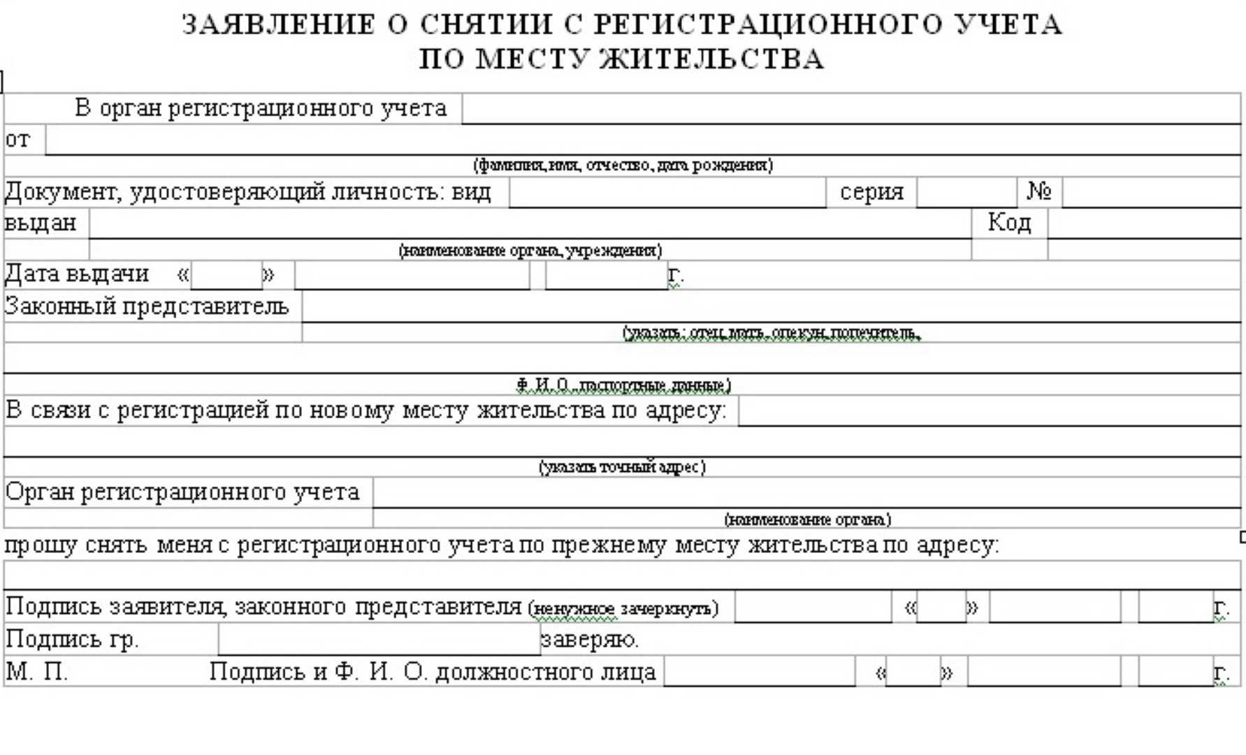 Как проверить штраф для выезда за границу