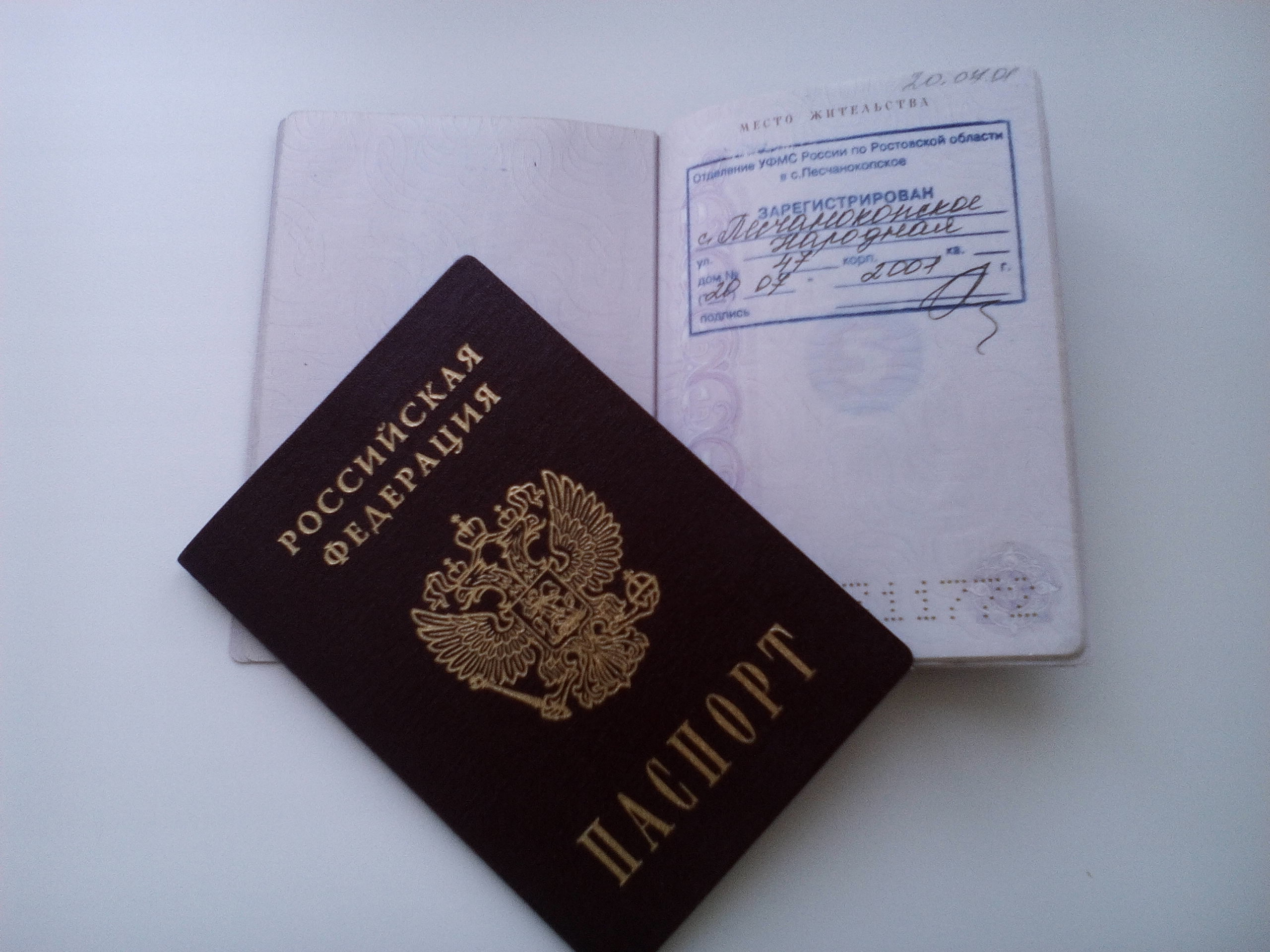 Прописка после получения гражданства