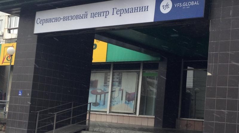 Оформить визу в Германию в Новосибирске. Немецкий визовый центр в Новосибирске