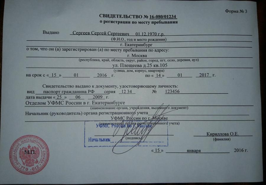 Сделать временную регистрацию ребенку для поступления в школу москве граждан рф