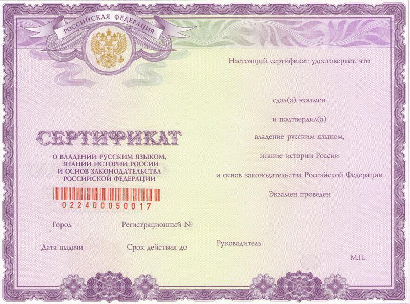 Какие документы нужны для получения гражданства РФ, список бумаг для оформления