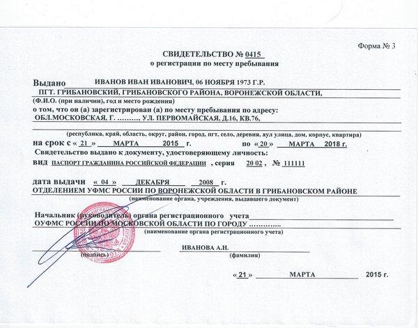 Нужна ли временная регистрация при съеме квартиры регистрация браков иностранных граждан