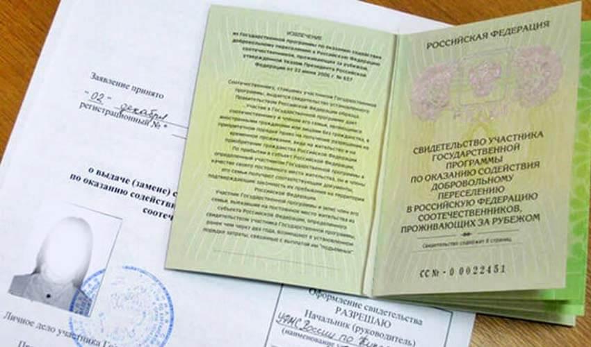 По программе переселению регион россии