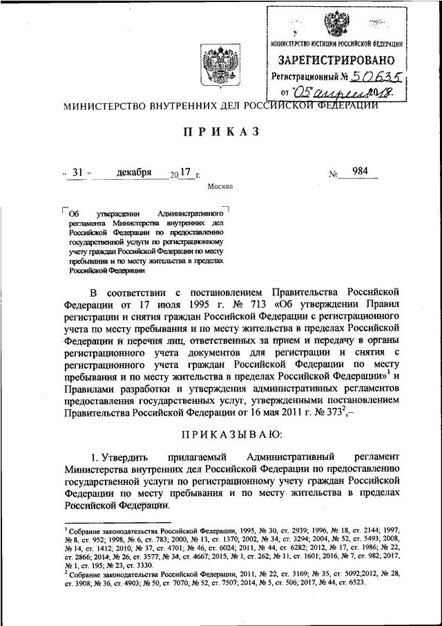 В соответствии с правилами регистрации и снятия граждан что значит работа по патенту