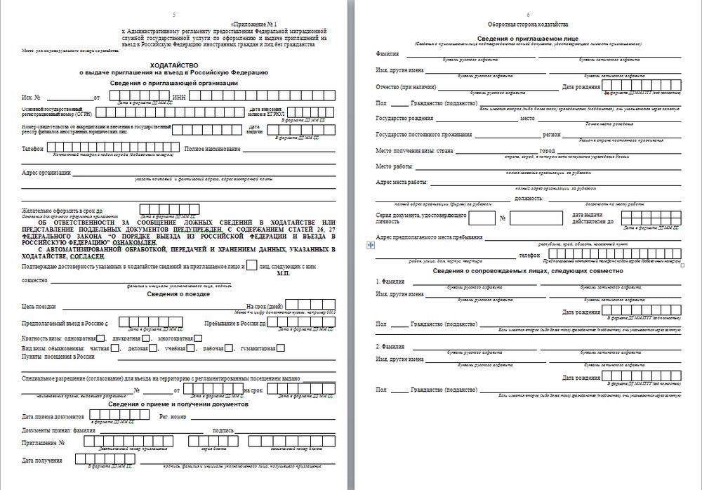 Образец заполнения ходатайства о выдаче приглашения на въезд в Российскую Федерацию для физического лица