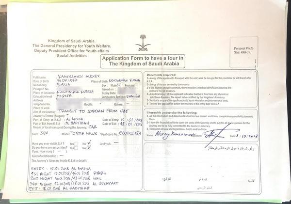 Виза в Саудовскую Аравию для граждан России, нужно ли разрешение на въезд в страну или транзит для россиян, оформление деловой поездки