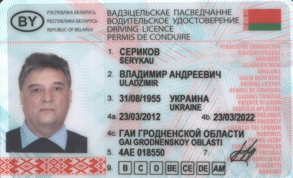 Водительское удостоверение украины в россии новый закон