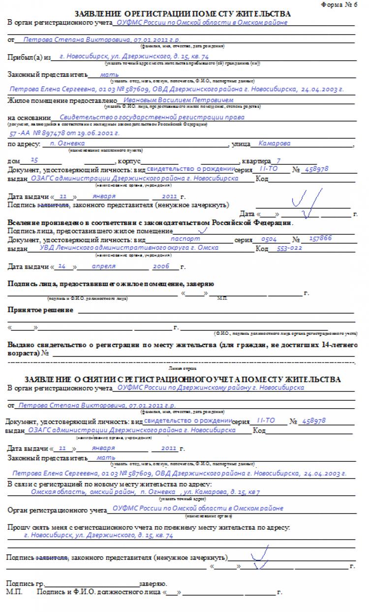 Постоянная регистрация граждан украины в россии оформляем временную регистрацию в брянске